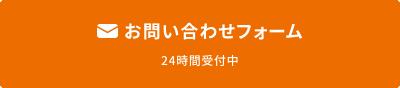 ノボタンジャパンへの問い合わせ