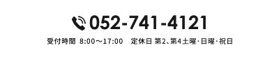 ノボタンジャパンへのお問い合わせ電話番号